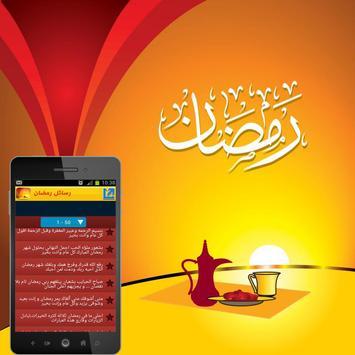 رسائل تهاني رمضان poster