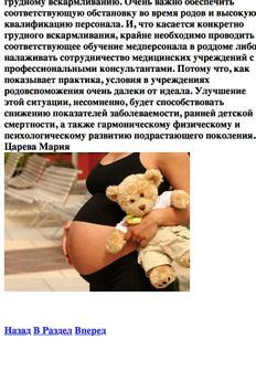 Рассчитать срок родов apk screenshot