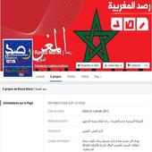 رصد المغربية icon