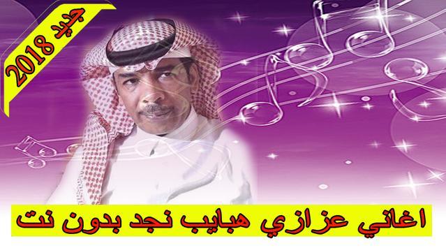 اغاني عزازي هبايب نجد 2018 بدون نت  Habayib Najd poster