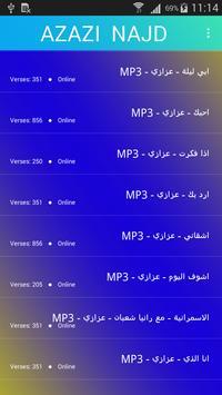 اغاني عزازي هبايب نجد 2018 بدون نت  Habayib Najd screenshot 3