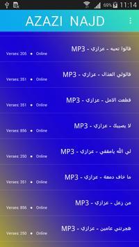 اغاني عزازي هبايب نجد 2018 بدون نت  Habayib Najd screenshot 4