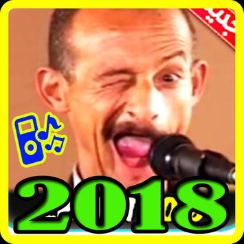 اغاني لكريمي 2018 بدون نت   El Krimi poster