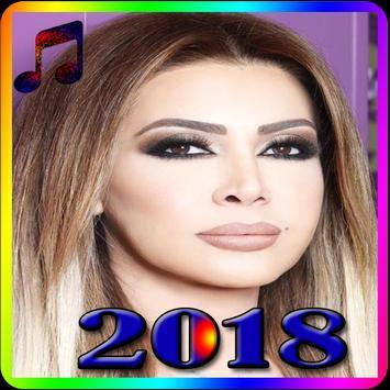 اغاني نوال الزغبي 2018 بدون نت - Nawal El Zoghbi poster