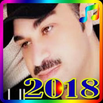 اغاني صلاح احمد 2018 بدون نت -  2018 Salah Ahmed poster