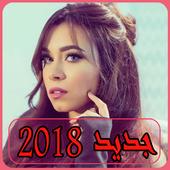 أغاني أية عبد الرؤوف 2018 بدون نت  aya abdel raouf icon