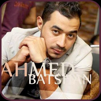 أغاني أحمد باتشان 2018 بدون نت - ahmed batshan poster