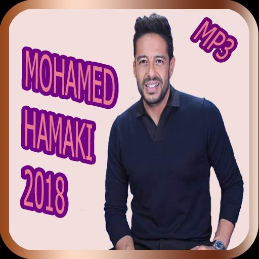 0f3c0a652 اغانى محمد حماقى 2018 / mohamed hamaki for Android - APK Download
