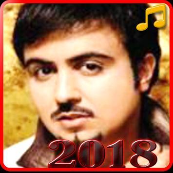 اغاني جواد العلي jawad al ali بدون نت-jawad al ali poster