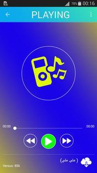 اغاني جو أشقر 2018 بدون نت  joe ashkar screenshot 6