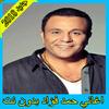 اغاني محمد فؤاد 2018 بدون نت  mohamed fouad icon