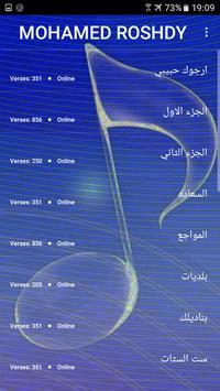 أغاني محمد رشدي بدون نت - mohamed roshdy screenshot 3