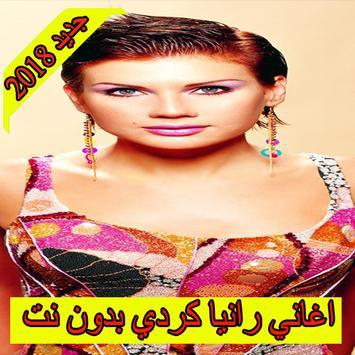 اغاني رانيا الكردي 2018 بدون نت  rania kurdi screenshot 1