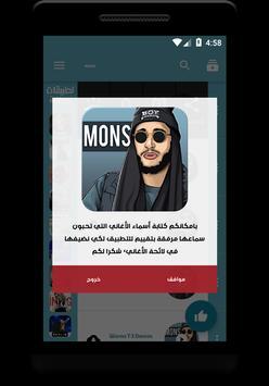 Mons screenshot 2