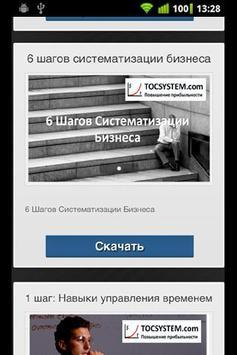 Мой бизнес apk screenshot