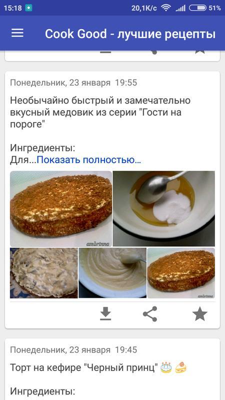 Cook good лучшие рецепты без рекламы