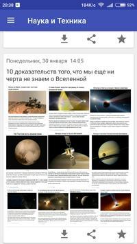 Наука и Техника poster