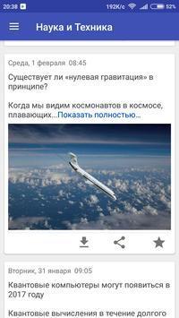 Наука и Техника screenshot 1