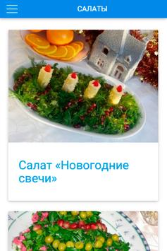Новогодние рецепты. Салаты poster
