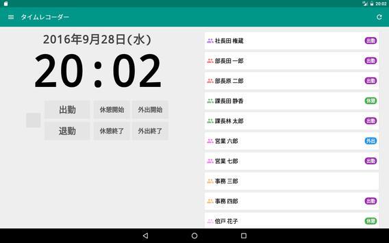meShop クラウド タイムレコーダー - 勤怠管理 apk screenshot