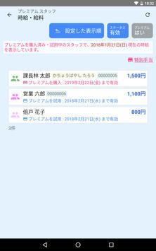 meShop クラウド タイムレコーダー - 勤怠管理・給料計算 apk screenshot
