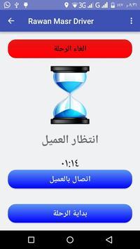 روان مصر سائق screenshot 5