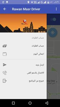 روان مصر سائق apk screenshot