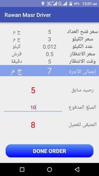 روان مصر سائق screenshot 7