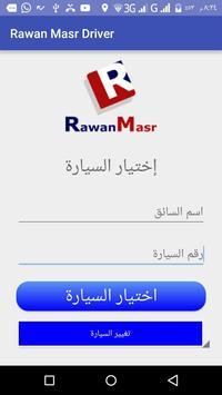 روان مصر سائق screenshot 1