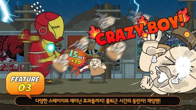 재앙맨 for kakao apk screenshot