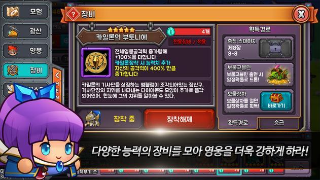 IDLE FANTASY (아이들 판타지) apk screenshot