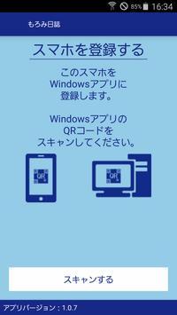 もろみ日誌 poster