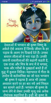 Krishna Janmashtami 2018 screenshot 1