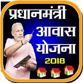 PradhanMantri Awas Yojana प्रधानमंत्री आवास योजना icon