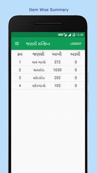 APMC Mahuva screenshot 5