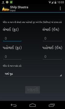 Shilp Shastra apk screenshot