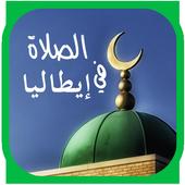 Preghiera Athan direzion Qibla icon