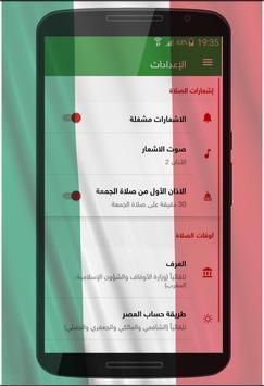 Preghiera Athan direzion Qibla apk screenshot