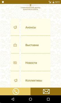 СДКиС poster