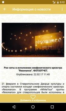 СДКиС screenshot 2