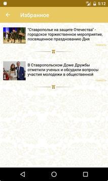 СДКиС screenshot 3