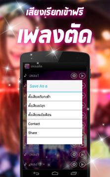 เพลงตัดเสียงเรียกเข้าฟรี screenshot 3