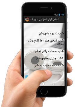 اغاني الراي الجزائري بدون نت apk screenshot