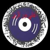 beautiful songs Noor Zein 2017 icon