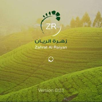زهرة الريان poster