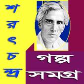 শরৎচন্দ্র গল্প সমগ্র / Sarat icon
