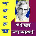 শরৎচন্দ্র গল্প সমগ্র / Sarat