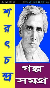 শরৎচন্দ্র গল্প সমগ্র / Sarat poster