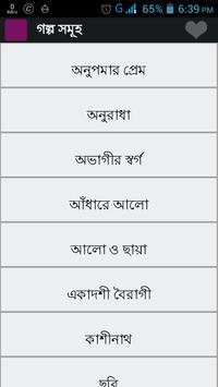 শরৎচন্দ্র গল্প সমগ্র screenshot 1