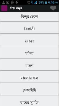 শরৎচন্দ্র গল্প সমগ্র screenshot 2
